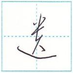 草書にチャレンジ 遺[i] Kanji cursive script