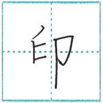 漢字を書こう 楷書 印[in] Kanji regular script