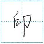 少し崩してみよう 行書 印[in] Kanji semi-cursive