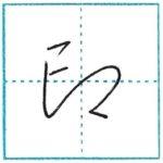 草書にチャレンジ 印[in] Kanji cursive script