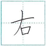 漢字を書こう 楷書 右[u] Kanji regular script