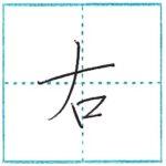 少し崩してみよう 行書 右[u] Kanji semi-cursive