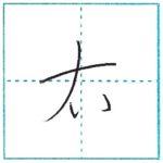 草書にチャレンジ 右[u] Kanji cursive script