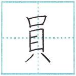 漢字を書こう 楷書 員[in] Kanji regular script