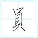 少し崩してみよう 行書 員[in] Kanji semi-cursive