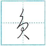 草書にチャレンジ 員[in] Kanji cursive script