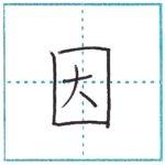 漢字を書こう 楷書 因[in] Kanji regular script