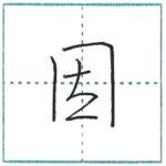 少し崩してみよう 行書 因[in] Kanji semi-cursive