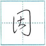 草書にチャレンジ 因[in] Kanji cursive script