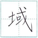 漢字を書こう 楷書 域[iki] Kanji regular script