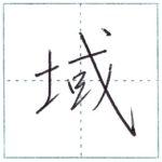 少し崩してみよう 行書 域[iki] Kanji semi-cursive