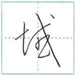 草書にチャレンジ 域[iki] Kanji cursive script