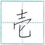 漢字を書こう 楷書 壱[ichi] Kanji regular script