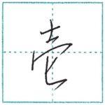 少し崩してみよう 行書 壱[ichi] Kanji semi-cursive