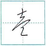 草書にチャレンジ 壱[ichi] Kanji cursive script