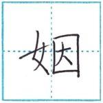 漢字を書こう 楷書 姻[in] Kanji regular script