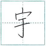 漢字を書こう 楷書 宇[u] Kanji regular script