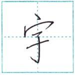 少し崩してみよう 行書 宇[u] Kanji semi-cursive