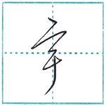 草書にチャレンジ 宇[u] Kanji cursive script