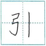 漢字を書こう 楷書 引[in] Kanji regular script