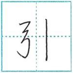 少し崩してみよう 行書 引[in] Kanji semi-cursive