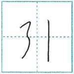 草書にチャレンジ 引[in] Kanji cursive script
