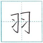 漢字を書こう 楷書 羽[u] Kanji regular script