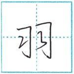 少し崩してみよう 行書 羽[u] Kanji semi-cursive