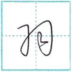 草書にチャレンジ 羽[u] Kanji cursive script