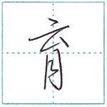 少し崩してみよう 行書 育[iku] Kanji semi-cursive
