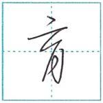 草書にチャレンジ 育[iku] Kanji cursive script
