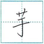 漢字を書こう 楷書 芋[imo] Kanji regular script