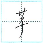 少し崩してみよう 行書 芋[imo] Kanji semi-cursive
