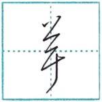 草書にチャレンジ 芋[imo] Kanji cursive script