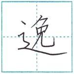 漢字を書こう 楷書 逸[itsu] Kanji regular script