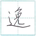 少し崩してみよう 行書 逸[itsu] Kanji semi-cursive
