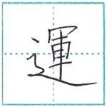 漢字を書こう 楷書 運[un] Kanji regular script