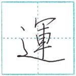 少し崩してみよう 行書 運[un] Kanji semi-cursive