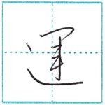 草書にチャレンジ 運[un] Kanji cursive script