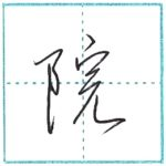 少し崩してみよう 行書 院[in] Kanji semi-cursive