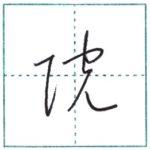 草書にチャレンジ 院[in] Kanji cursive script