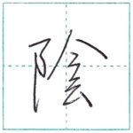 少し崩してみよう 行書 陰[in] Kanji semi-cursive