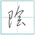 草書にチャレンジ 陰[in] Kanji cursive script