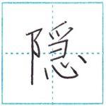 漢字を書こう 楷書 隠[in] Kanji regular script