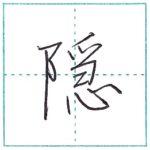 少し崩してみよう 行書 隠[in] Kanji semi-cursive