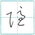 草書にチャレンジ 隠[in] Kanji cursive script