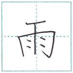 漢字を書こう 楷書 雨[u] Kanji regular script