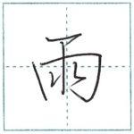 少し崩してみよう 行書 雨[u] Kanji semi-cursive