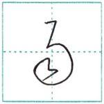 草書にチャレンジ 雨[u] Kanji cursive script