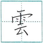 漢字を書こう 楷書 雲[un] Kanji regular script
